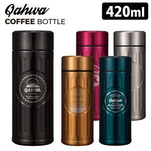 コーヒー代を節約する水筒 カフア