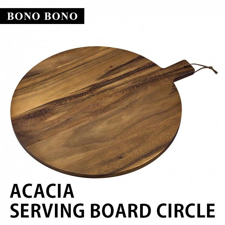 BONOBONO アカシアサービングボード サークル 40×47cm /ボーノボーノ 【ポイント12倍/送料無料/在庫有/あす楽】【RCP】【p0303】