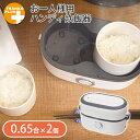 お一人様用 ハンディ炊飯器 1.3合 【送料無料/在庫有/あ