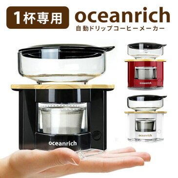 oceanrich 自動ドリップコーヒーメーカー 正規販売店 /オーシャンリッチ 【送料無料/在庫有/あす楽】【RCP】【NY】