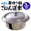 無水鍋の姉妹品として誕生した、炊飯専用鍋!【只今セール15%OFF!レビューでおまけ付/送料・...