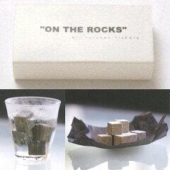 エコで飲み物も薄くならない魔法の氷(2億年前の石)