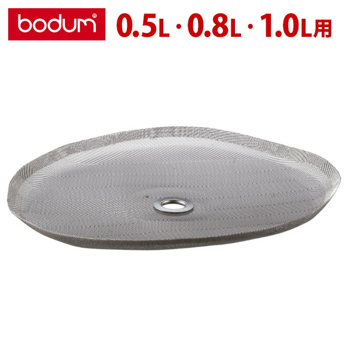 Bodum Bodum plate filters (coffee maker 0.5-0.8 L, 1.0 l) stainless steel replacement parts fs4gm