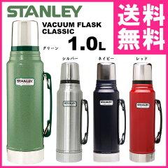 【12/2迄ポイント10倍/送料無料/即納OK!】STANLEY クラシックボトル 1.0L /スタンレー 【RC...