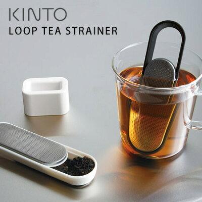 【ポイント10倍/在庫有】KINTO LOOP TEA STRAINER ループティーストレーナー /キントー 【RCP】【p0304】