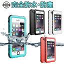 【スーパーセール 10% OFF】iPhone6s Plus ケース 完全防水 IP68規格 iPhone6 Plus フルカバー……