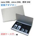 SIM アダプター nano SIM micro SIM 標準SIM 変換アダプター 収納ケース 5点セット 取り出すピン付き アルミ SIMホルダー iPhoneXS Max XR スマホ拡張・・・