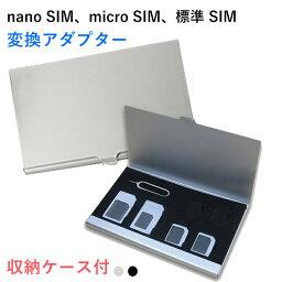 SIM アダプター nano SIM micro SIM 標準SIM 変換アダプター 収納ケース 5点セット 取り出すピン付き アルミ SIMホルダー iPhoneXS Max XR スマホ拡張