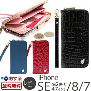 4dc257d248 【あす楽】【送料無料】 アイフォン8 ケース iPhone8 / iPhone7ケース 手帳