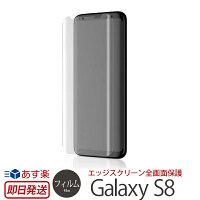 GalaxyS8フィルムGalaxyS8保護フィルムギャラクシーS8液晶