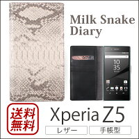 XperiaZ5SO-01HSOV32手帳型ケースエクスペリアZ5カバー
