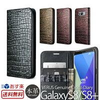 GalaxyS8ケースSC-02JSCV36GalaxyS8+カバーSC-03JSCV35