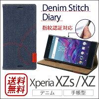XperiaXZsケースXperiaXZカバー手帳型SO-03JSOV35601SO