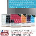 超薄型 バックライト対応 BEFiNE キースキン 2017 MacBook Pro 13 & 15インチ Touch Bar & Touch ID対応 キーボードカバー 日本語 JIS配列 Keyboard マックブックプロ 13 15インチ 洗える ブランド おしゃれ 人気 あす楽