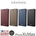 【あす楽】【送料無料】 アイフォンXsMax カバー iPhone Xs Max ケース 手帳型 レザー GRAMAS ……