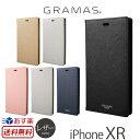 【送料無料】【あす楽】 アイフォンXR カバー iPhone XR ケース 手帳型 レザー GRAMAS COLORS ……