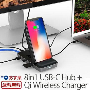 【あす楽】【送料無料】 USB HUB 充電器 タイプc 急速 アイフォン Hyper Drive 8in1 USB-C Hub + Qi Wireless Charger Stand Qi対応 ワイヤレス充電器 スタンド アンドロイド スマホ MacBook SDカード usb3.0 スロット ハブ usb type c ワイヤレス 充電 軽量