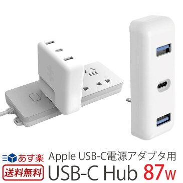 【あす楽】【送料無料】 USBハブ USB-Aポート HP16201 Apple純正電源アダプタ用 HyperDrive Apple 87W USB-C電源アダプタ用 USB-C Hub USB 3.0 マックブックプロ USB-C ハブ Apple アダプタ usb ハブポート Type-c MacBook Pro Apple Power Adapter アタッチメント おしゃれ
