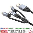 ULTRA STRONG TIGER CABLE 3in1 充電ケーブル