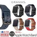 【GRAMAS 正規販売店】【あす楽】アップル ウォッチ バンド 38mm 40mm 用 Apple Watch Series 6 / SE / Series 5 / Series 4 / Series 3 対応 グラマス GRAMAS Italian Genuine Leather Watchband 対応本革 革 レザー 交換 ベルト レディース メンズ おしゃれ ブランド