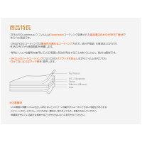 XperiaZ4Tablet「docomoSO-05G」「auSOT31」「WiFiSGP712JP」液晶保護フィルム硬度3H透過率90%以上ZENUSLuminous-OスマートフォンケースXperiaZ4タブレットカバーケースエクスペリアz4タブレットケースエクスペリアz4保護フィルムフィルム