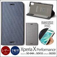 XperiaXPerformanceケース手帳型レザーSO-04HSOV33502SOZENUSMetallicDiaryforXperiaXPerformanceカバーエクスペリアxパフォーマンスXperiaPerformanceエクスペリアパフォーマンスレザーケースメタリックキラキラシルバー楽天XperiaXPerformance