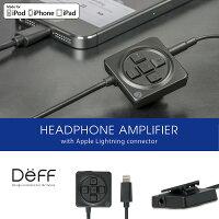 iPhone/iPad/iPod専用Lightningコネクタ対応ヘッドホンアンプリモートコントロール対応DDA-L10RCBKDeffSoundHEADPHONEAMPLIFIERWithAppleLightningconnectorApple社公認MFi取得製品アイフォンアイホンアイパッドポータブルタイプ別電源不要