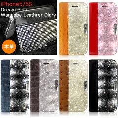 ラインストーン付き 牛革 レザーケース iPhone 5s アイホン5s カバー スマホケース dreamplus W...