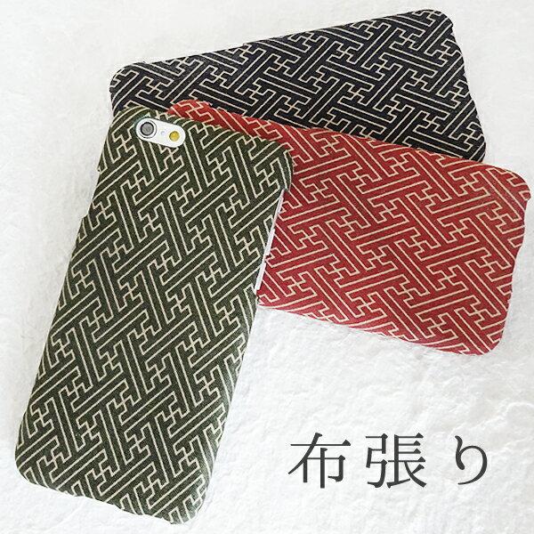 697f473a5f アイフォン専用 iPhone8plus iphone7 iphone6s iphoneSE iphonex スマホケース スマホカバー 生地 綿  紗綾形 さやがた