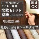 はがせる 壁紙 【期間限定特価】 全7色 賃貸OK 90cm...