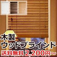 木製ウッドブラインド!取付け簡単!オーダーサイズも安い!送料無料4,400円〜安い規格サイズも!木製ブラインドでかっこいい部屋に!