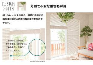 ブラインド木製【送料無料】ウッドブラインドオーダーサイズ
