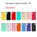 スマホケース iFace mall iPhone Xケース / iPhone XS MAX /iPhone XR ケース、iPhone X/iPhone XS MAX / iPhone XR ハードケースカバー、アイファイス、アイフォンエクス,人気ハードケースカバー
