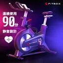 新商品 大広 エアロ フィットネスバイク DK-1020 家庭用モデル ダイエット 美脚 静音設計 8段階負荷調整 自宅でエクササイズ ルームバイク 下半身トレーンング 有酸素運動 健康器具 美脚
