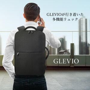 【GLEVIO公式】 GLEVIO 大容量 多機能 3way ビジネスリュック | メンズ レディース ビジネス リュック リュックサック ビジネスバッグ ビジネスリュックサック バックパック おしゃれ 人気 ランキング おすすめ ブランド 大きめ コンパクト