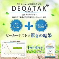ニオイ研究所DeoDryシャンピニオンデオアタック緑茶ポリフェノール90粒30日分