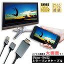 iPhone HDMI 変換 ケーブル アイフォン テレビ