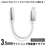 lightning ライトニング イヤホン 変換 3.5mm ヘッドフォン ジャック アダプタ ミニプラグ iPhone iPad 送料無料