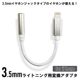 lightningライトニングイヤホン変換3.5mmヘッドフォンジャックアダプタミニプラグiPhoneiPad送料無料