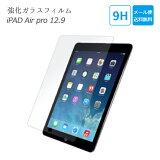 iPad ガラスフィルム クリアガラス Pro 12.9 第1世代 第2世代 新型 アイパッド 液晶保護 保護フィルム 9H 強化ガラス 保護ガラスフィルム 日本製素材 かんたん 貼りやすい