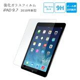 iPad ガラスフィルム ブルーライトカット Air Air2 Pro 9.7 iPad 第5世代 第6世代 新型 アイパッド 液晶保護 保護フィルム 9H 強化ガラス 保護ガラスフィルム 日本製素材 かんたん 貼りやすい