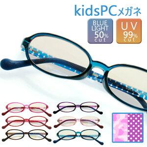 こども ブルーライトカット メガネ 子供 度なし パソコンメガネ PCメガネ 50% オーバル 眼鏡 めがね キッズ 小学生 おしゃれ かわいい 軽量 UVカット