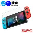 Nintendo switch 保護フィルム ブルーライトカット ガラスフィルム 新型 日本製ガラス 素材使用 任天堂 スイッチ 1
