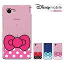 【Disney Mobile on docomo DM-01H ケース】Disney DM-01H ケース disney dm01hカバー docomo Disney Mobile on docomo DM-01H ディズニースマホ