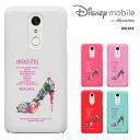 Disney Mobile on docomo DM-01K...