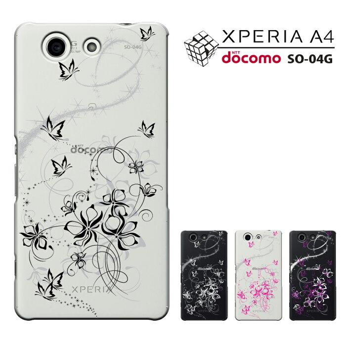 【XPERIA A4】【docomo Xperia A4 SO-04G ケース 】【エクスペリア A4 カバー】【XPERIA SO-04G】【xperia A4 カバー】【A4】【SO-04G】【docomo】