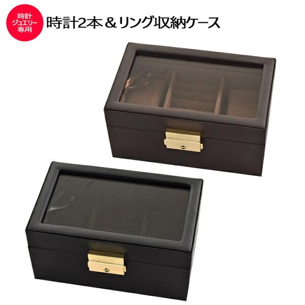 あす楽2色から選べるブラックブラウンW-6000時計2本&リング収納ケースコレクションケース指輪カフスピアス窓付き鍵付き時計収納