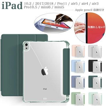 iPadケース アイパット透明ケース タッチペン付き ApplePencil収納 iPad 10.2 第8 第7世代 ケース スマートケース air4 air 10.9 第4世代 2018 2017 第6 5世代 pro11 第2世代 air 3 pro 10.5 mini 5世代 アイパッドカバー エアー3 4 ミニ5 耐衝撃 3つ折り シンプル かわいい