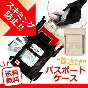 パスポート スマート トラベル SmartTravel スキミング