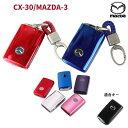 新型 MAZDA CX8 CX5 CX30 MAZDA3 Xiter マツダ3 新型Mazda3セダン MAZDA3ファストバック TPU キーケース キーカバー キーシェル 社外品